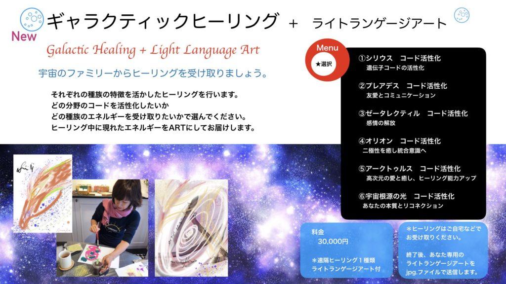 ギャラクティックヒーリング+ライトランゲージアートセッション。6つのヒーリングの中からお好きなものをお選びください。ヒーリング後、ライトランゲージアートをpdf.ファイルでお送りします。