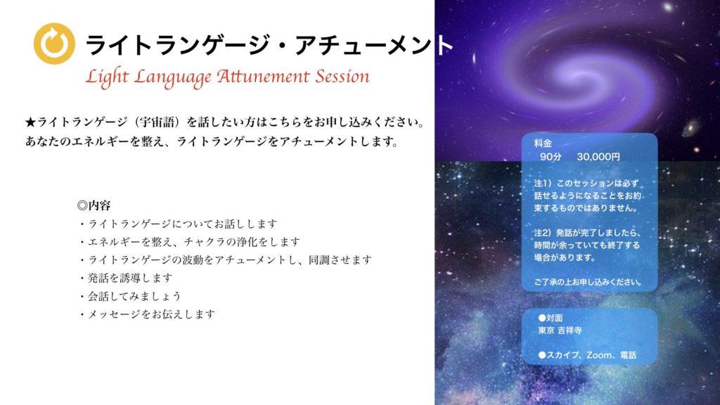 ライトランゲージ・アチューメント。ライトランゲージ(宇宙語)を話したい方はこちらのセッションをお勧めします。